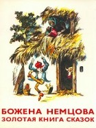 Божена Немцова - Золотая книга сказок (сборник)