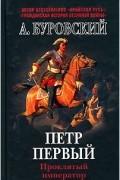 Андрей Буровский - Петр Первый - проклятый император