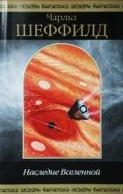 Чарльз Шеффилд - Наследие Вселенной (сборник)
