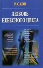 Игорь Семенович Кон. - Любовь небесного цвета