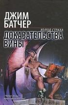 Джим Батчер - Доказательства вины