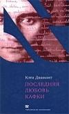 Кэти Диамант - Последняя любовь Кафки