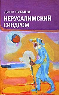 Дина Рубина - Иерусалимский синдром (сборник)