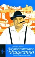 Норман Льюис - Достопочтенное общество. Очерки о сицилийской мафии