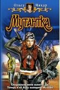 Ольга Мяхар - Мутантка