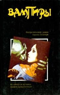 Барон Олшеври - Вампиры