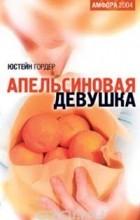 Юстейн Гордер - Апельсиновая девушка