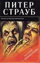 Питер Страуб - История с привидениями