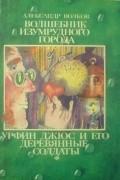 Александр Волков - Волшебник Изумрудного города. Урфин Джюс и его деревянные солдаты