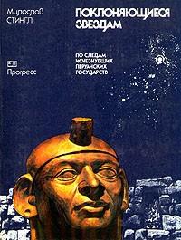 Милослав Стингл - Поклоняющиеся звездам. По следам исчезнувших перуанских государств