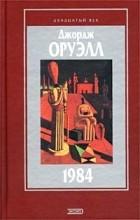 Джордж Оруэлл - 1984. Скотный двор. Эссе (сборник)