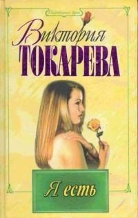 Виктория Токарева - Я есть