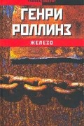 Генри Роллинз - Железо (сборник)