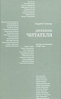 Андрей Немзер - Дневник читателя. Русская литература в 2007 году