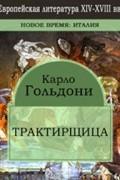 Карло Гольдони - Трактирщица