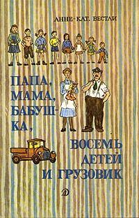 Анне Катарина Вестли - Папа, мама, бабушка, восемь детей и грузовик (сборник)