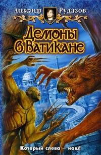 Александр Рудазов - Демоны в Ватикане