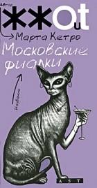 Марта Кетро - Московские фиалки