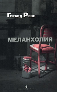 Герард Реве - Меланхолия (сборник)