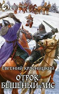 Евгений Красницкий - Отрок. Бешеный лис