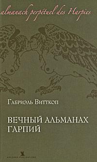 Габриэль Витткоп - Вечный альманах гарпий