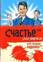 Уилл Фергюсон - Счастье™