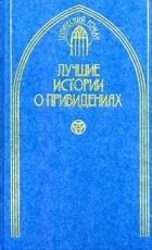 Джозеф Шеридан Ле Фаню - Лучшие истории о привидениях (сборник)