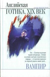 - Вампир: Английская готика. XIX век (сборник)