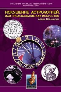 Дэвид Берлински - Искушение астрологией, или Предсказание как искусство