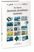 Яна Франк - Дневник дизайнера-маньяка