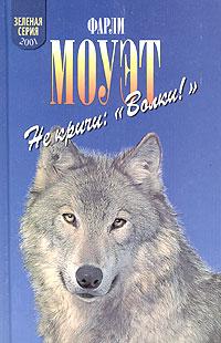 Скачать Торрент Не Кричи Волки - фото 3