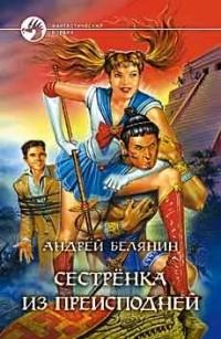 Андрей Белянин - Сестрёнка из Преисподней