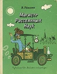 Владимир Лёвшин - Магистр рассеянных наук