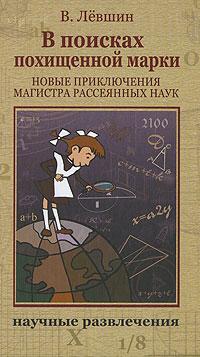 В. Левшин - В поисках похищенной марки