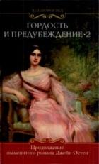 Хелен Холстед - Гордость и предубеждение 2