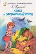 Кир Булычёв - Алиса и сапфировый венец (сборник)