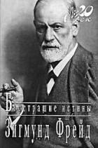 Зигмунд Фрейд - Бесстрашные истины