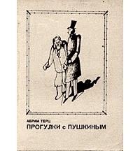 Абрам Терц - Прогулки с Пушкиным