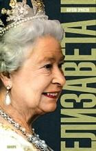 Кароли Эриксон - Елизавета II