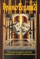 Михаил Кипнис - ДрамоТерапия. Театр, как инструмент решения конфликтов и способ самовыражения