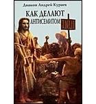диакон Андрей Кураев - Как делают антисемитом