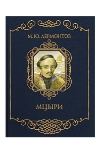 Михаил Лермонтов - Мцыри. Стихотворения