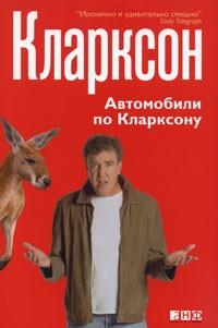 Джереми Кларксон - Автомобили по Кларксону