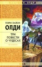 Генри Лайон Олди - Три повести о чудесах (сборник)