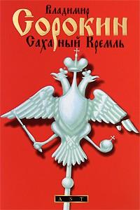 Владимир Сорокин - Сахарный Кремль (сборник)