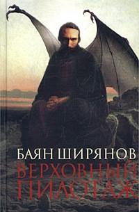 Баян Ширянов - Верховный пилотаж