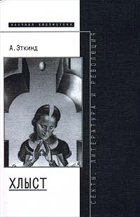 Александр Эткинд - Хлыст (Секты, литература и революция) (сборник)