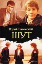 Юрий Вяземский - Шут