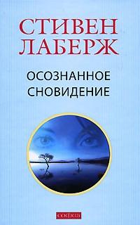 Книги по Осознанным Сновидениям