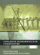 Антология - Западная экономическая социология. Хрестоматия современной классики